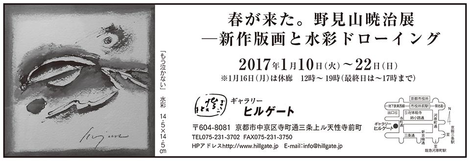 17M01_スケ表_ヒルゲート.indd