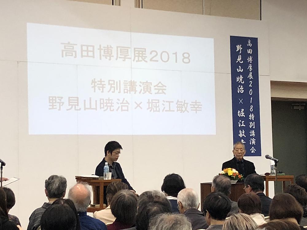 nomiyamagyoji2018
